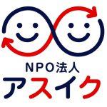 asuiku_logo